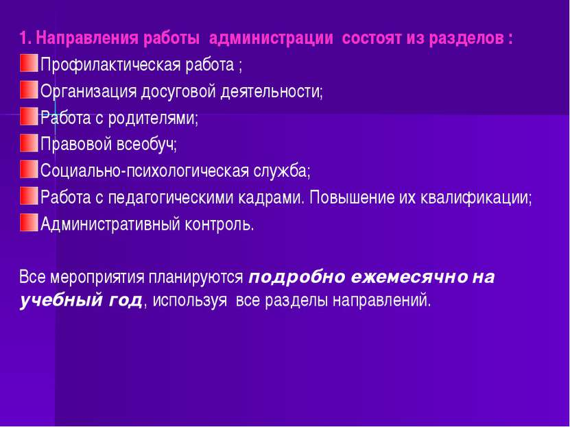 1. Направления работы администрации состоят из разделов : Профилактическая ра...
