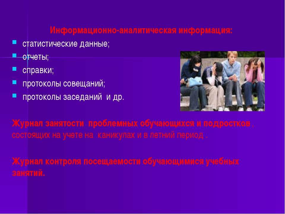 Информационно-аналитическая информация: статистические данные; отчеты; справк...