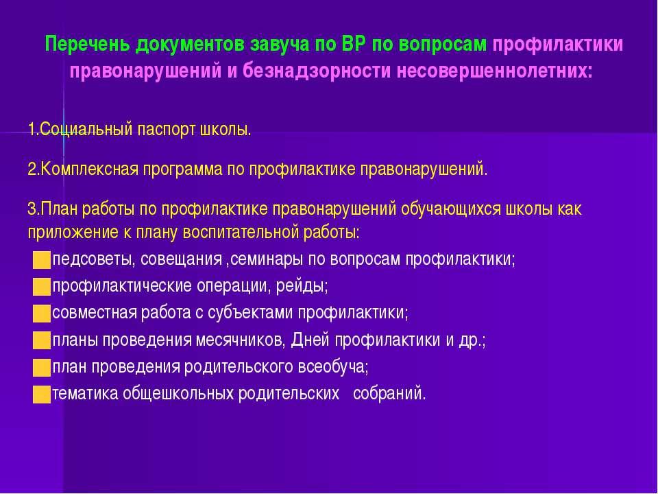 Перечень документов завуча по ВР по вопросам профилактики правонарушений и бе...