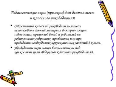 Педагогическиеигры(примеры),длядеятельностиклассного руководителя Совреме...