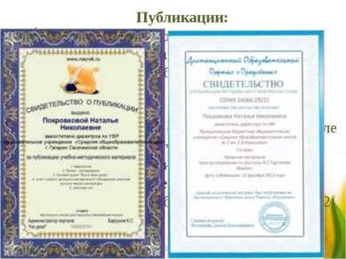 Публикации: На Учительском портале «На урок. Ру» (http://www.nayrok.ru/) опуб...