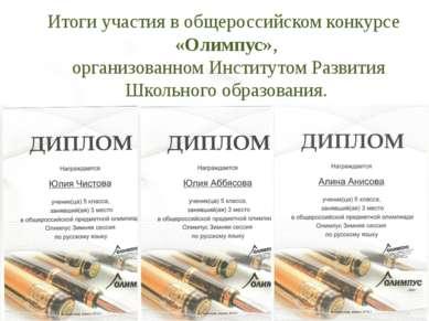 Итоги участия в общероссийском конкурсе «Олимпус», организованном Институтом ...