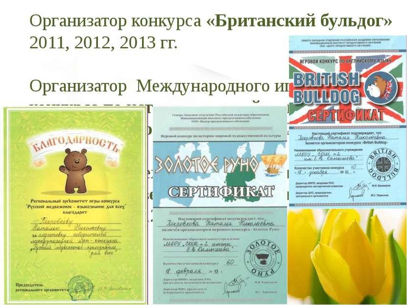 Организатор конкурса «Британский бульдог» 2011, 2012, 2013 гг. Организатор Ме...