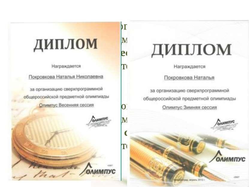 Организатор сверхпрограммной общероссийской предметной олимпиады «Олимпус. Зи...