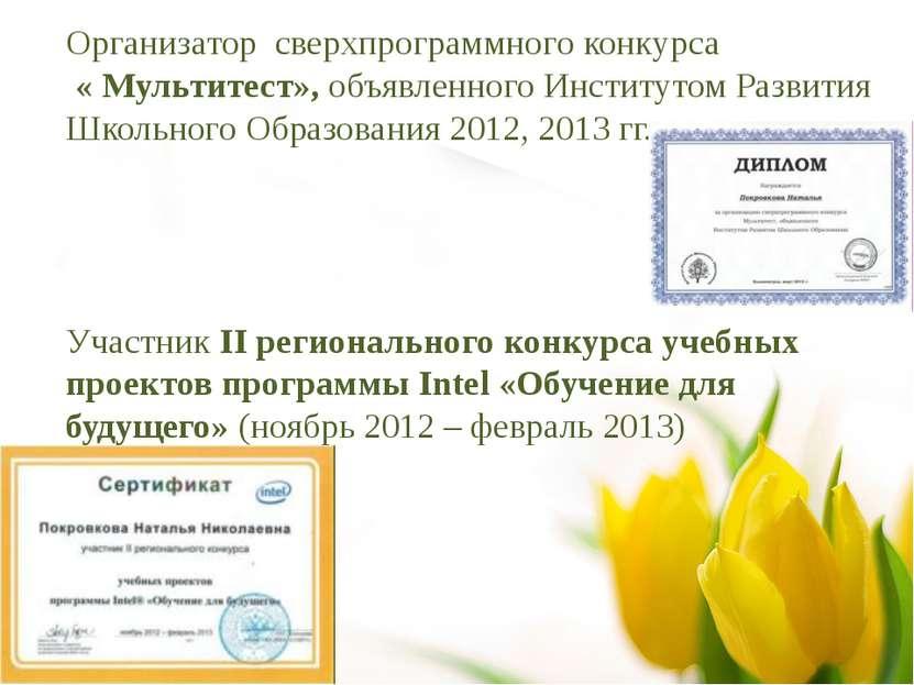 Организатор сверхпрограммного конкурса « Мультитест», объявленного Институтом...