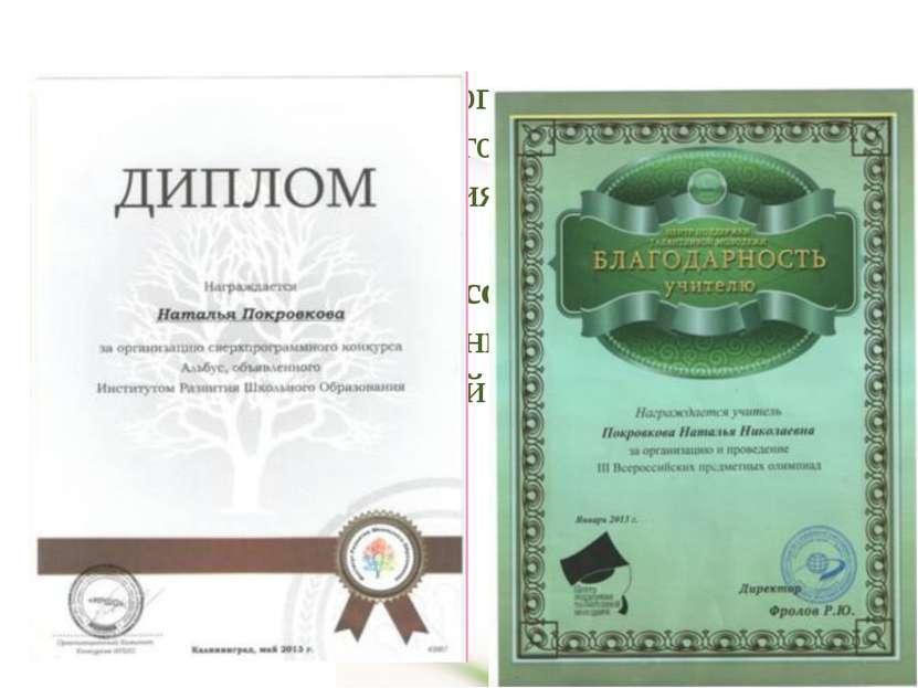 Организатор сверхпрограммного конкурса «Альбус», объявленного Институтом Разв...