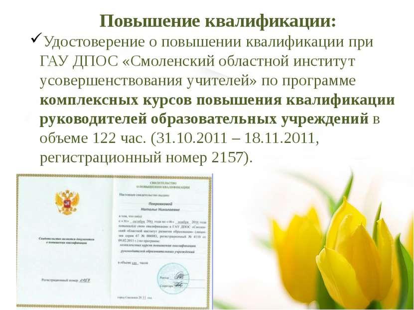 Повышение квалификации: Удостоверение о повышении квалификации при ГАУ ДПОС «...