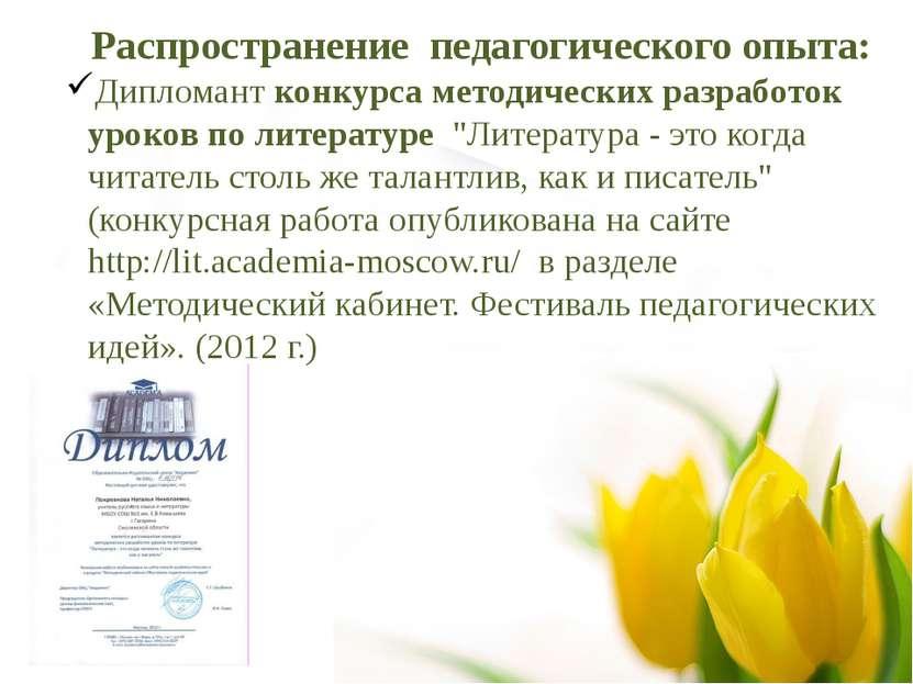Распространение педагогического опыта: Дипломант конкурса методических разраб...