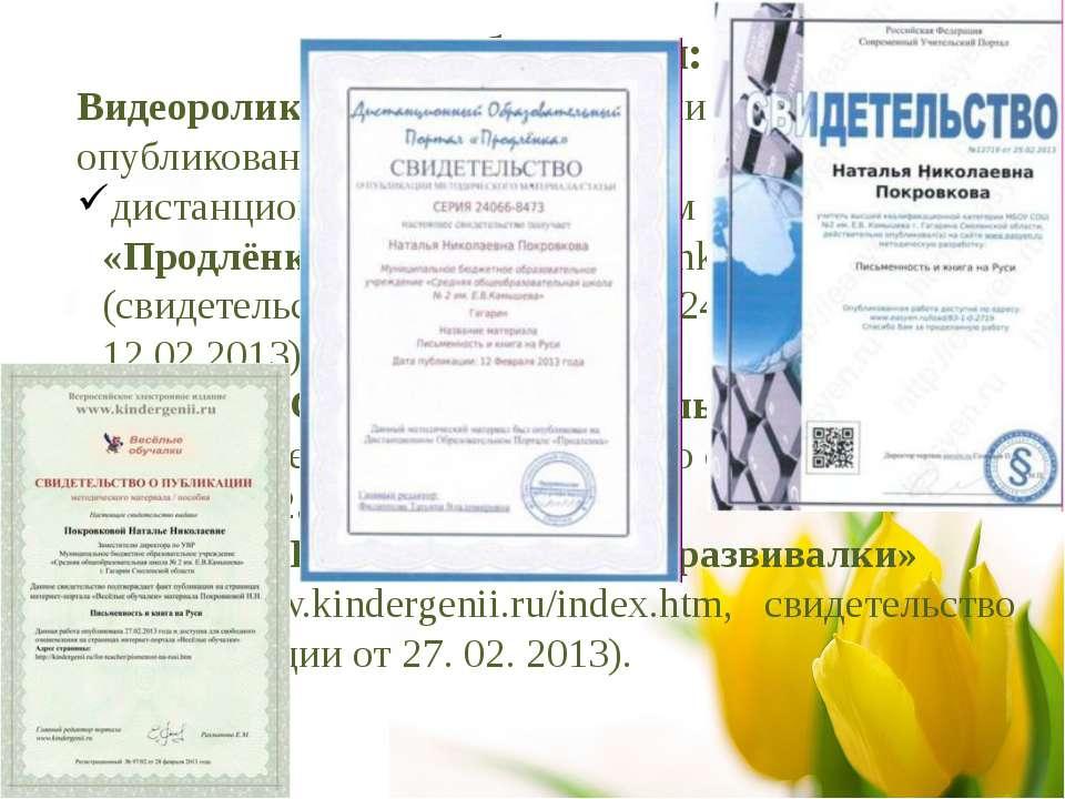 Публикации: Видеоролик «Письменность и книга на Руси» опубликован на дистанци...