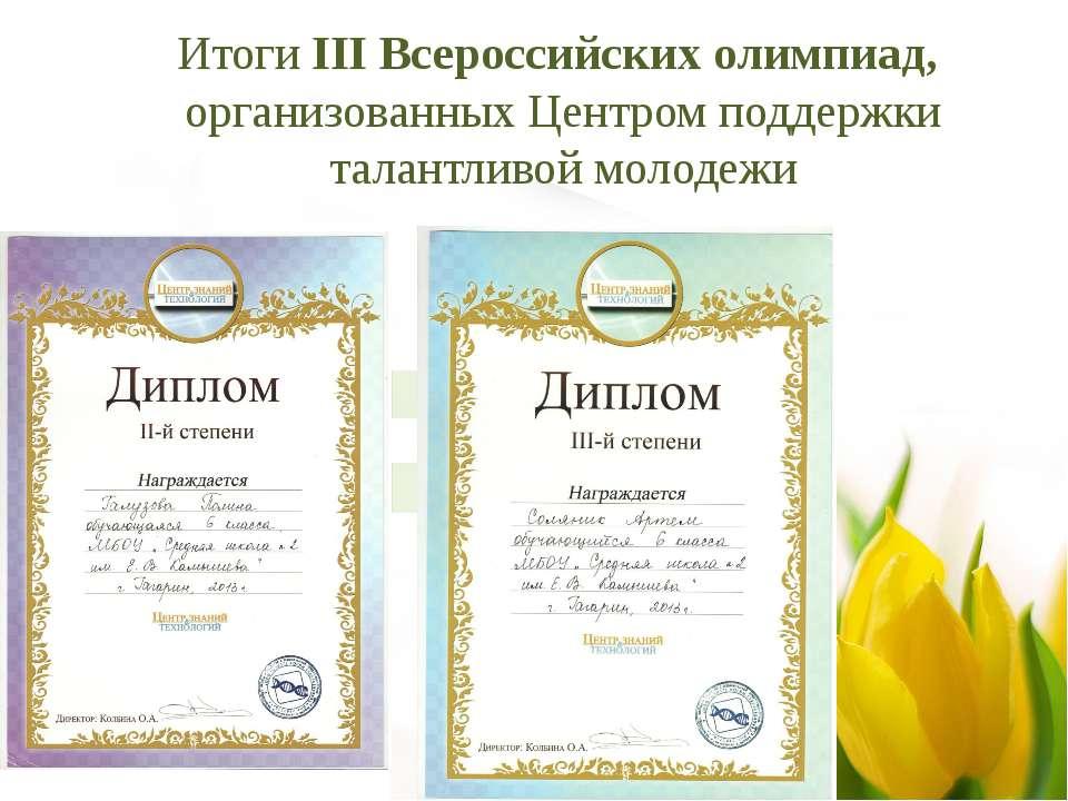 Итоги III Всероссийских олимпиад, организованных Центром поддержки талантливо...