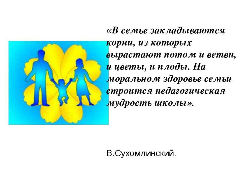 «В семье закладываются корни, из которых вырастают потом и ветви, и цветы, и ...