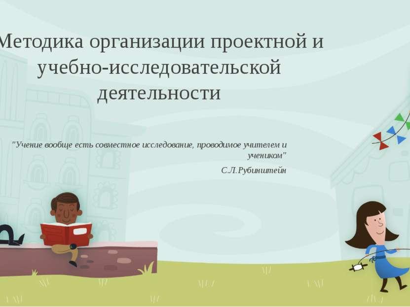 """Методика организации проектной и учебно-исследовательской деятельности """"Учени..."""
