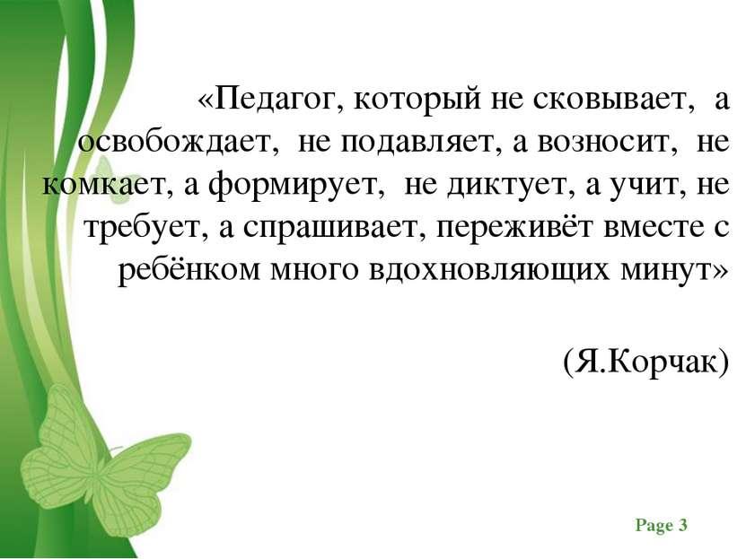 «Педагог, который не сковывает, а освобождает, не подавляет, а возносит, не к...
