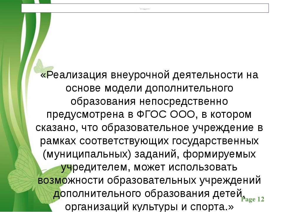 МИНИСТЕРСТВО ОБРАЗОВАНИЯ И НАУКИ РОССИЙСКОЙ ФЕДЕРАЦИИ Письмо от12 Мая 2011 г...