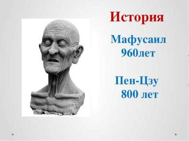 Мафусаил 960лет Пен-Цзу 800 лет История