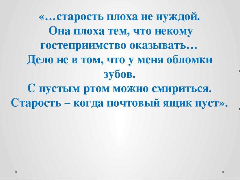 «…старость плоха не нуждой. Она плоха тем, что некому гостеприимство оказыват...