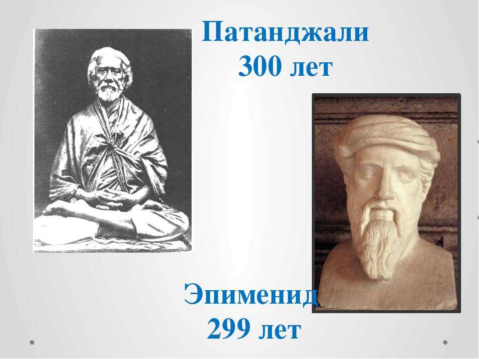 Патанджали 300 лет Эпименид 299 лет