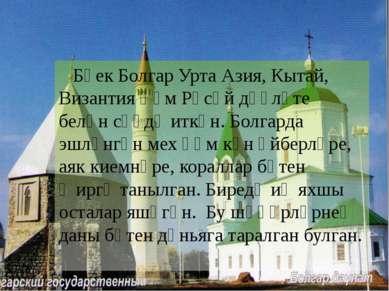 Бөек Болгар Урта Азия, Кытай, Византия Һәм Рәсәй дәүләте белән сәүдә иткән. Б...