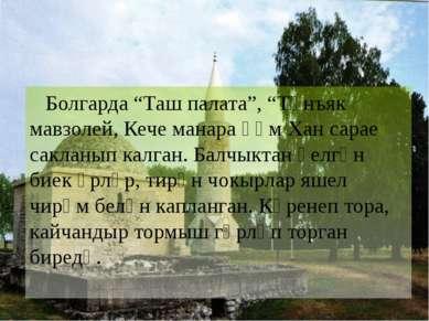 "Болгарда ""Таш палата"", ""Төнъяк мавзолей, Кече манара һәм Хан сарае сакланып к..."