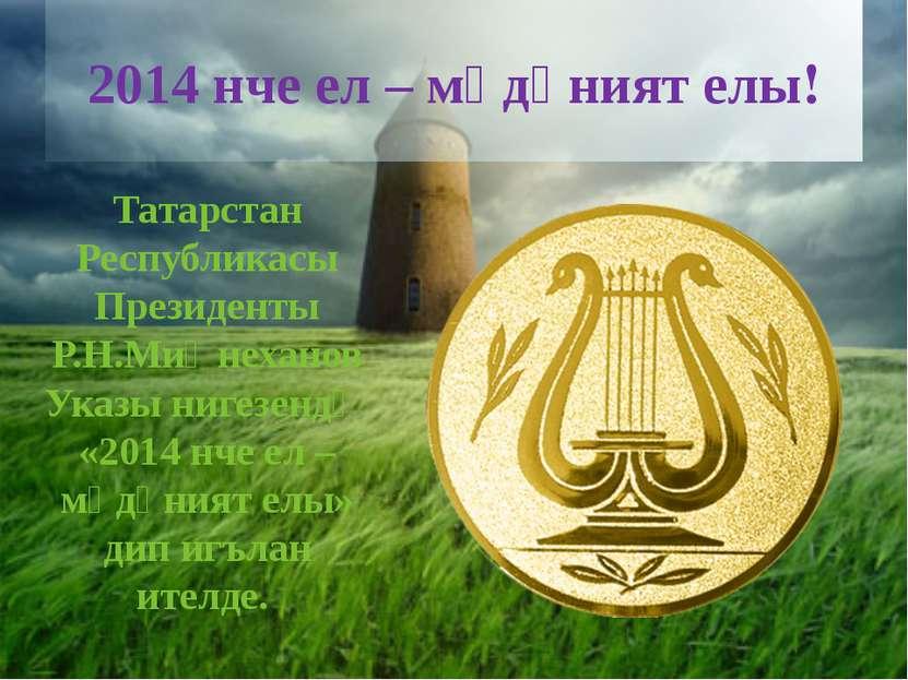 2014 нче ел – мәдәният елы! Татарстан Республикасы Президенты Р.Н.Миңнеханов ...