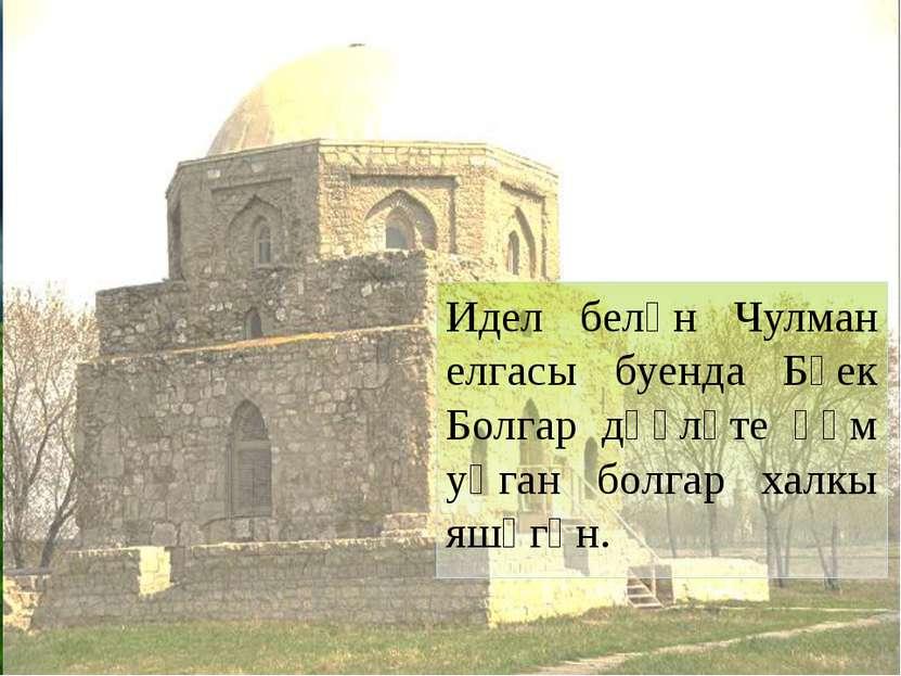 Идел белән Чулман елгасы буенда Бөек Болгар дәүләте һәм уңган болгар халкы яш...