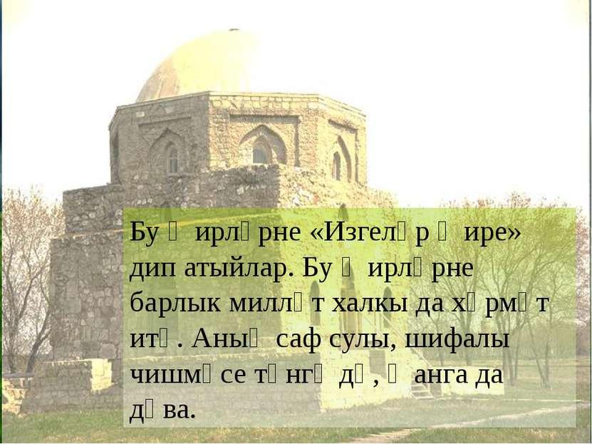 Бу җирләрне «Изгеләр җире» дип атыйлар. Бу җирләрне барлык милләт халкы да хө...