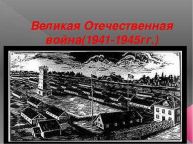 Великая Отечественная война(1941-1945гг.)