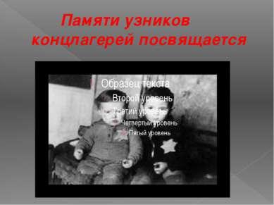 Памяти узников концлагерей посвящается
