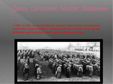 Дахау, Саласпилс, Моабит, Майданек … с 1939г. по 1945г. на оккупированной нем...
