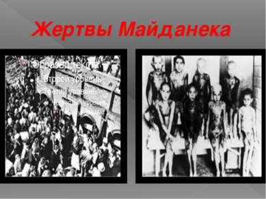 Жертвы Майданека