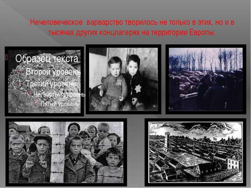 Нечеловеческое варварство творилось не только в этих, но и в тысячах других к...