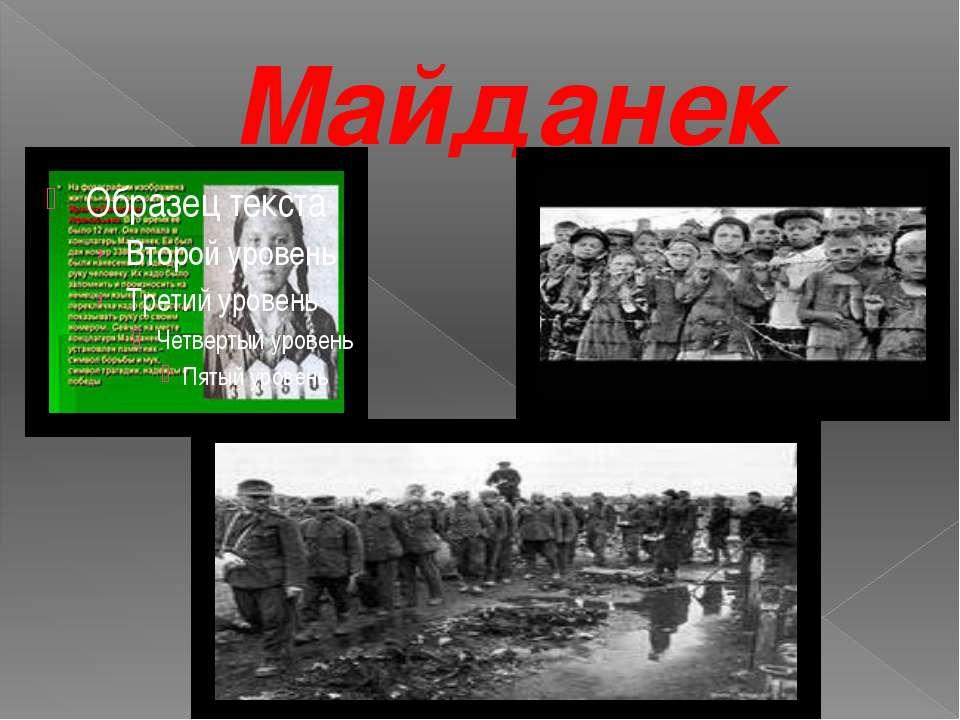 Майданек