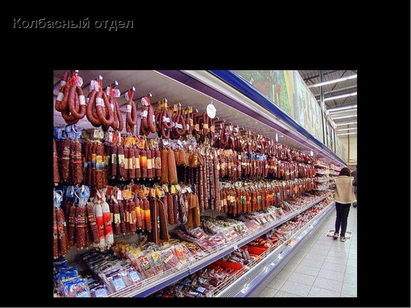 Колбасный отдел – продажа полукопчёных, копчёных, варёных, ливерных колбас; с...