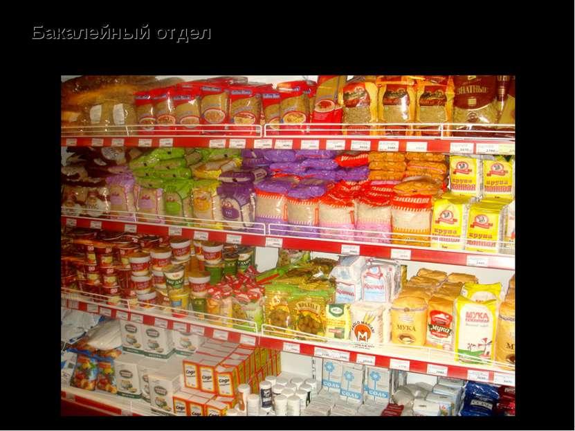 Бакалейный отдел – продажа чая, кофе, сахара, муки, круп, соли, соды, перца, ...