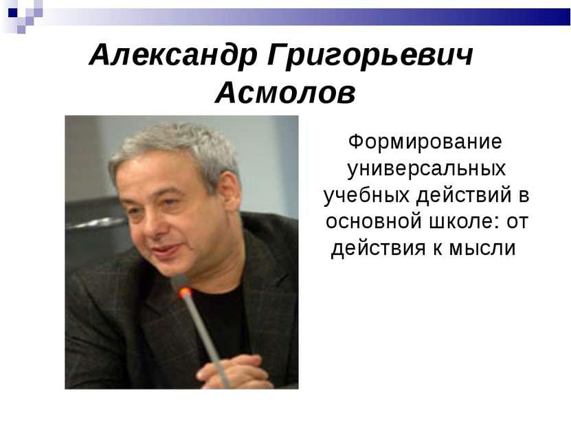 Александр Григорьевич Асмолов Формирование универсальных учебных действий в о...