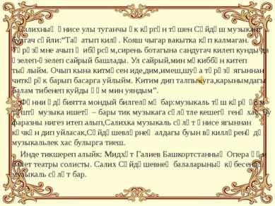 """Салихның әнисе улы туганчы үк күргән төшен Сәйдәш музыкант булгач сөйли:""""Таң ..."""