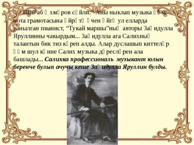 """Шиһаб Әхмәров сөйли:"""" Аны ныклап музыка һәм нота грамотасына өйрәтү өчен өйгә..."""