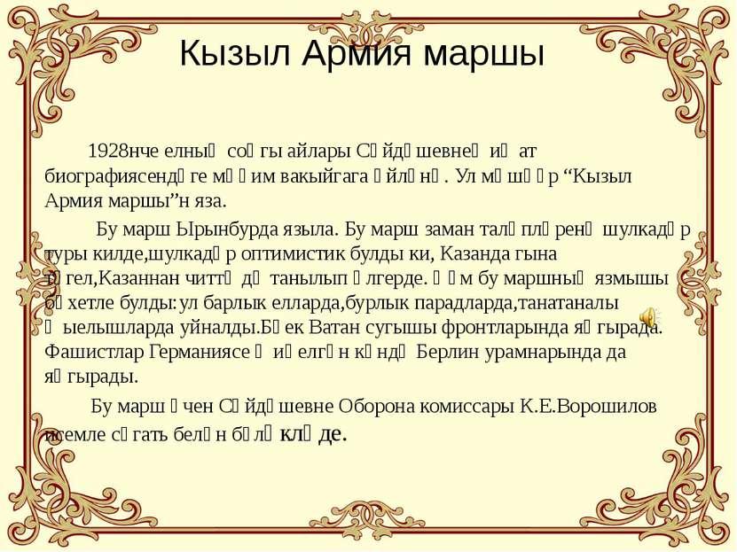 1928нче елның соңгы айлары Сәйдәшевнең иҗат биографиясендәге мөһим вакыйгага ...