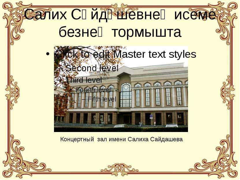 Салих Сәйдәшевнең исеме безнең тормышта Концертный зал имени Салиха Сайдашева