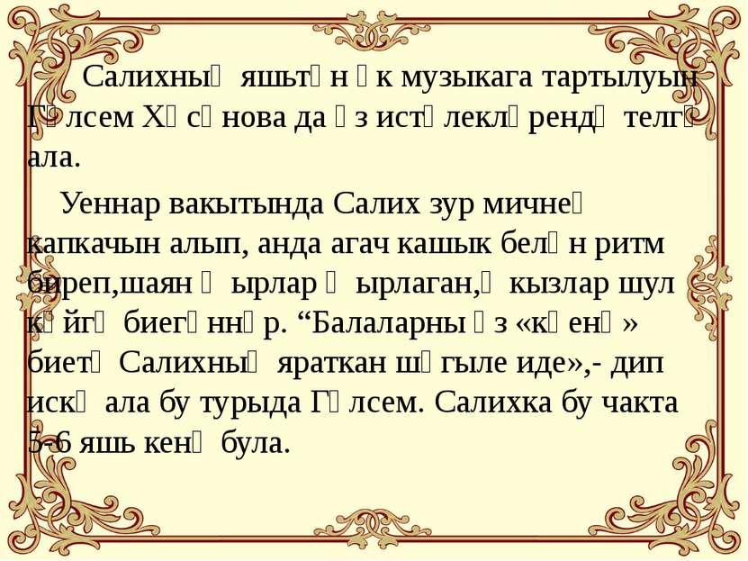Салихның яшьтән үк музыкага тартылуын Гөлсем Хәсәнова да үз истәлекләрендә те...
