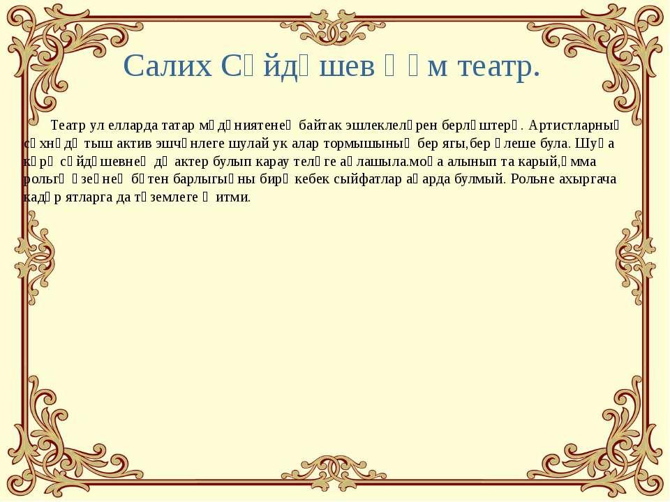 Театр ул елларда татар мәдәниятенең байтак эшлеклеләрен берләштерә. Артистлар...