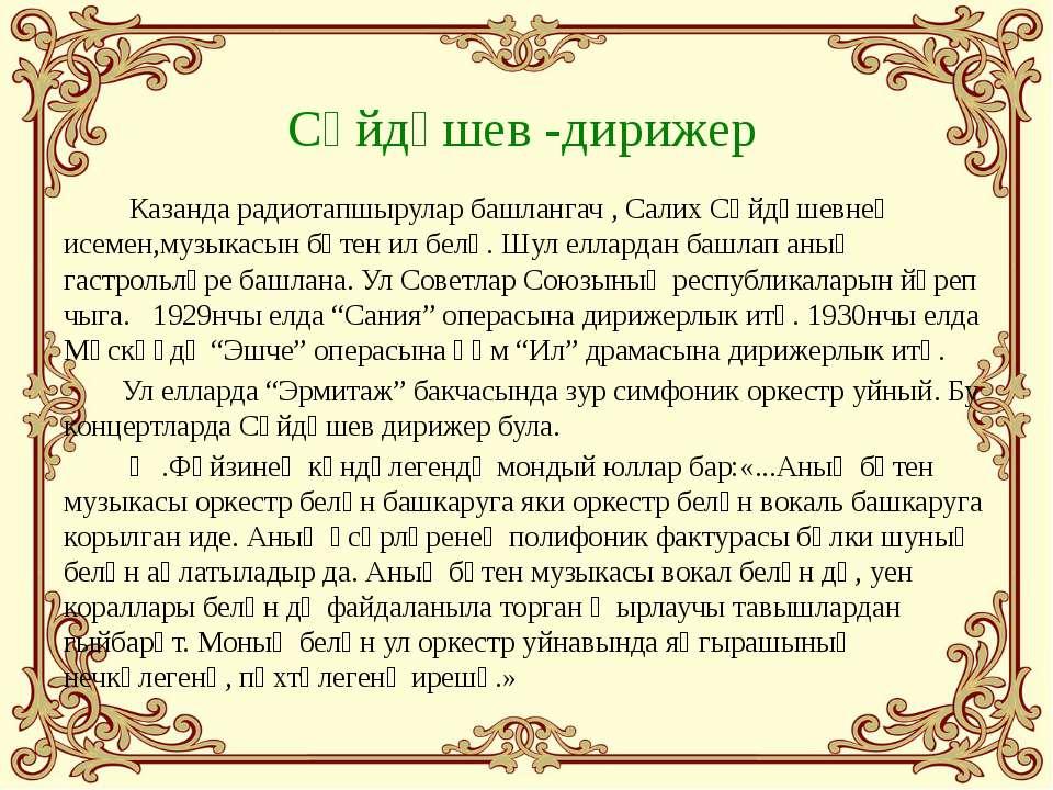 Казанда радиотапшырулар башлангач , Салих Сәйдәшевнең исемен,музыкасын бөтен ...