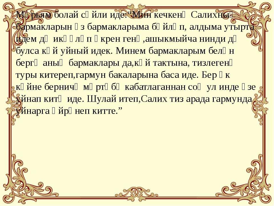 """Мәрьям болай сөйли иде:""""Мин кечкенә Салихның бармакларын үз бармакларыма бәйл..."""