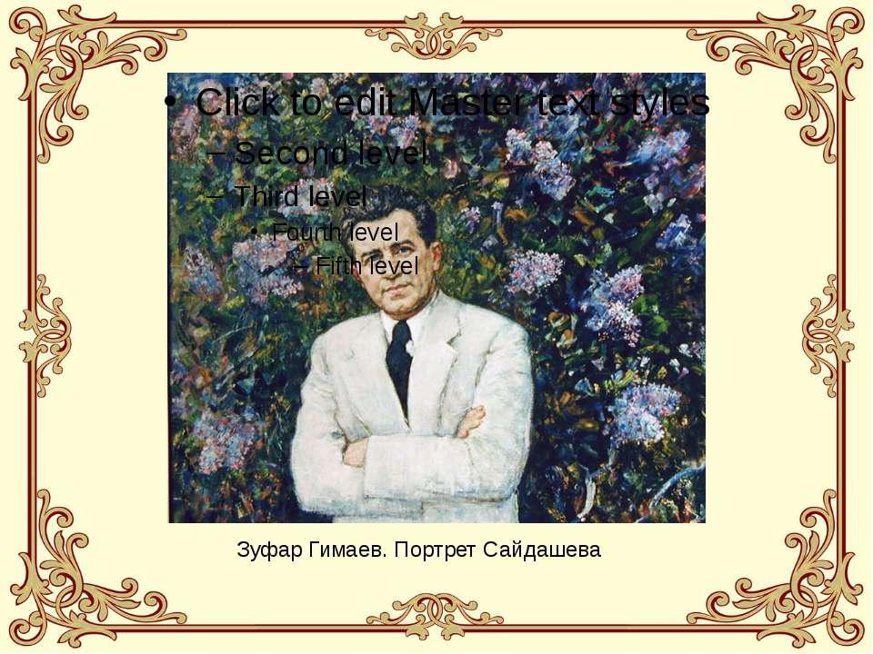 Зуфар Гимаев. Портрет Сайдашева