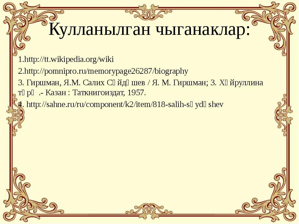 Кулланылган чыганаклар: 1.http://tt.wikipedia.org/wiki 2.http://pomnipro.ru/m...