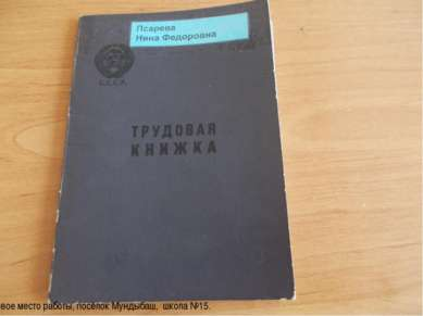 Первое место работы, посёлок Мундыбаш, школа №15.