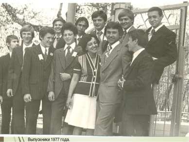 Выпускники 1977 года.