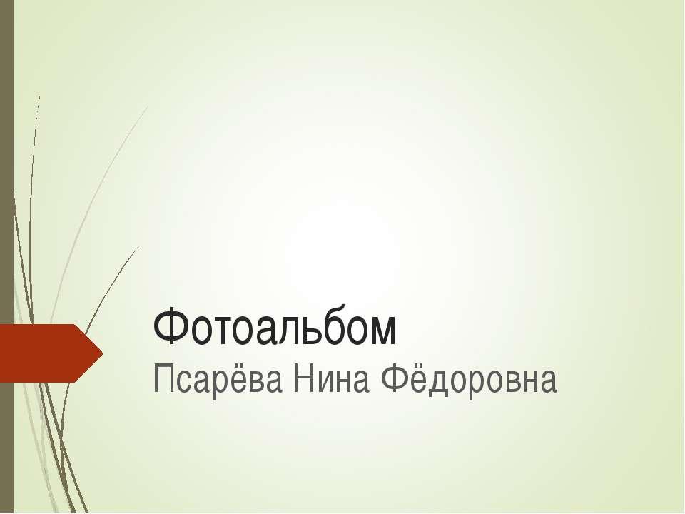 Фотоальбом Псарёва Нина Фёдоровна