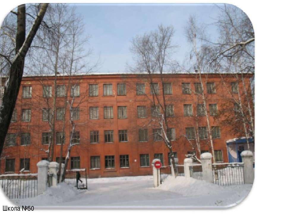 Школа №50