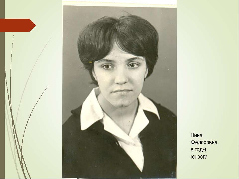 Нина Фёдоровна в годы юности